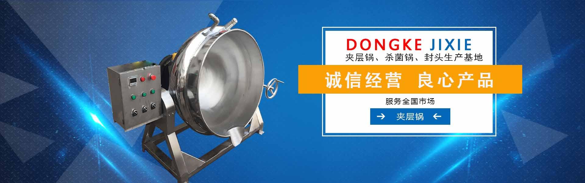 夹层锅现货供应