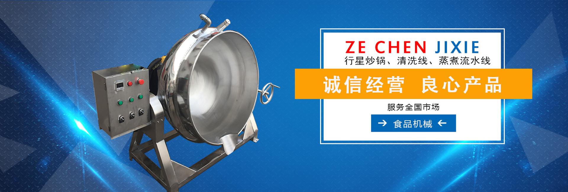 夹层锅多种加热方式