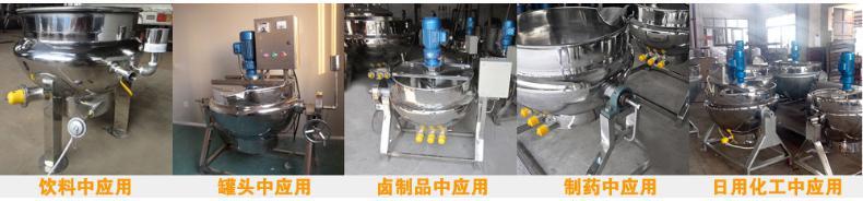 食品夹层zheng汽锅ying用
