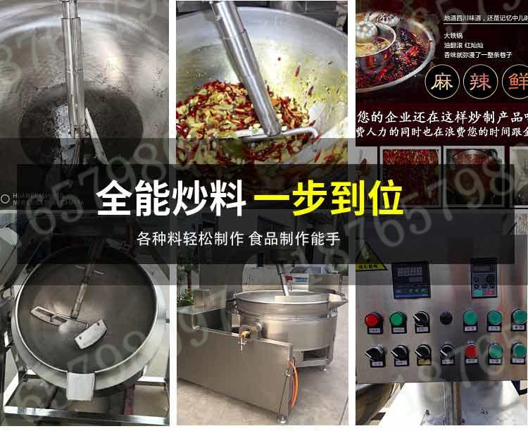 定zhijiang料炒zhi夹层锅