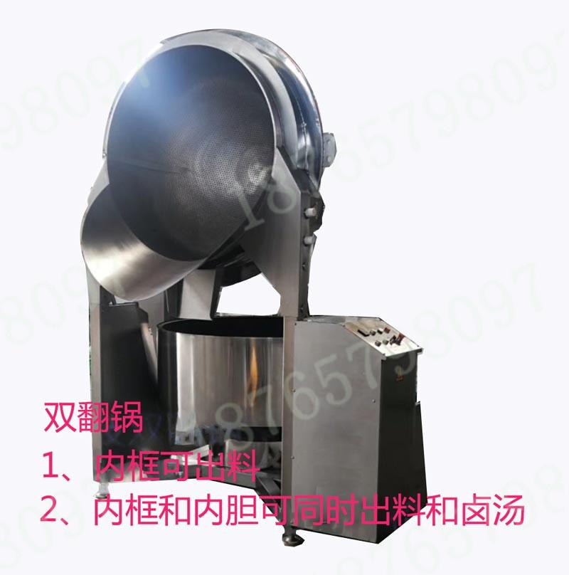 电磁翻转卤zhu夹层锅